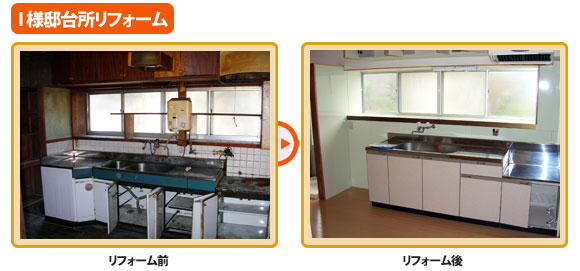 reform_case_ikitchen1